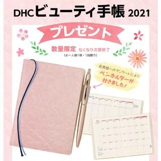 ディーエイチシー(DHC)の☆ニコ☆様専用(手帳)