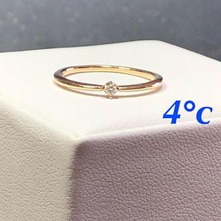 4℃ - 4°C ♡ ダイヤ リング