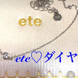 エテ(ete)のete♡ ダイヤ ブレスレット(ブレスレット/バングル)