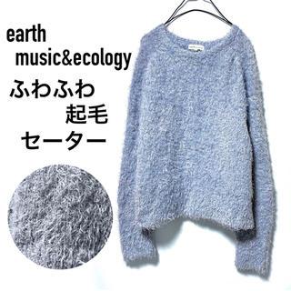 アースミュージックアンドエコロジー(earth music & ecology)のアースミュージック&エコロジー/ふわふわ起毛ニットセーター軽い(ニット/セーター)