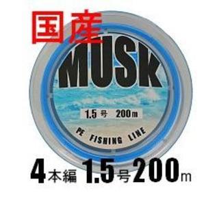 【国産】PEライン 1.5号 200m 4本編 ブルーカラー 約1m毎にマーク有(釣り糸/ライン)