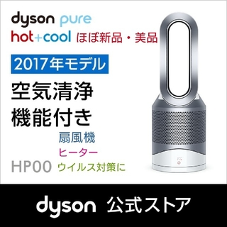 Dyson - 【ほぼ新品】Dyson pure hot + cool hp00ws 空気清浄機