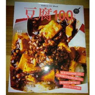 ガッケン(学研)のKyonさん専用★豆腐100レシピ(料理/グルメ)