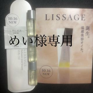 リサージ(LISSAGE)のリサージ オイルインパクト、ミルクオイル(サンプル/トライアルキット)