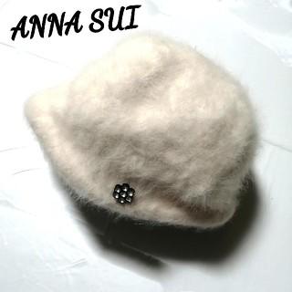 アナスイ(ANNA SUI)のアナスイ♡美品 アンゴラ 帽子(ニット帽/ビーニー)