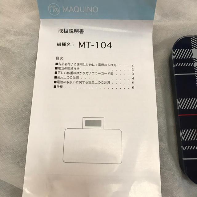 マッキーノ  体重計 MT-104 薄型 チェック柄 スマホ/家電/カメラの生活家電(体重計)の商品写真