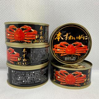 本ずわいがに ほぐし身 65g×5缶 カナダ産 蟹缶詰 カニ 送料無料(缶詰/瓶詰)