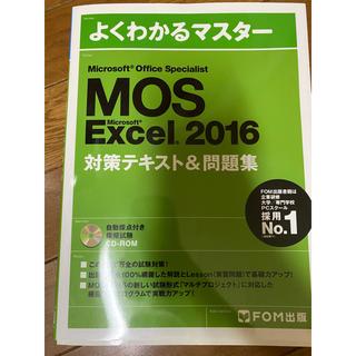 フジツウ(富士通)のよくわかるマスター MOS Excel 2016 対策テキスト&問題集(コンピュータ/IT)