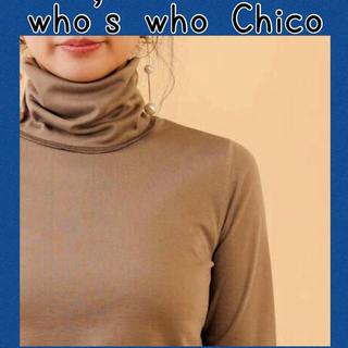 フーズフーチコ(who's who Chico)のwho's who Chico フーズフーチコ タートルネック グレージュ(ホルターネック)