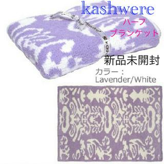 kashwere - 新品未使用 カシウエア ブランケット ハーフ ラベンダー/ホワイト 寝具 毛布