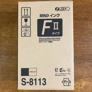 新品☆未開封〜RISOインク FIIタイプ S-8113 ブラック 2本入1箱(オフィス用品一般)