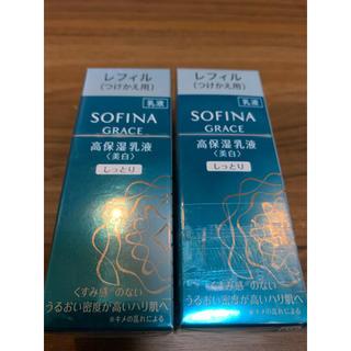 SOFINA - ソフィーナ グレイス 高保湿乳液<美白> しっとり ・レフィル2箱セット
