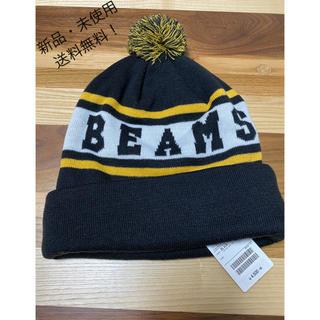 ビームス(BEAMS)の値下げ!BEAMS ニット帽 新品・未使用 黒 ユニセックス 送料無料!(ニット帽/ビーニー)