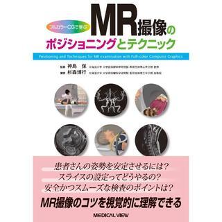 ★再製本★ フルカラーCGで学ぶ MR撮像のポジショニングとテクニック(健康/医学)