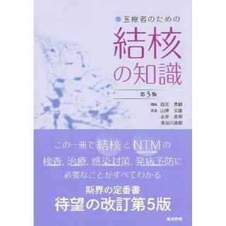 ★再製本★ 医療者のための結核の知識 第5版(健康/医学)