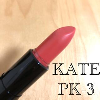 ケイト(KATE)のケイト カラーハイビジョンルージュ PK-3 PK3 リップ 口紅(口紅)