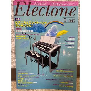 ヤマハ(ヤマハ)の月刊エレクトーン2018年6月号 エレクトーン楽譜(ポピュラー)