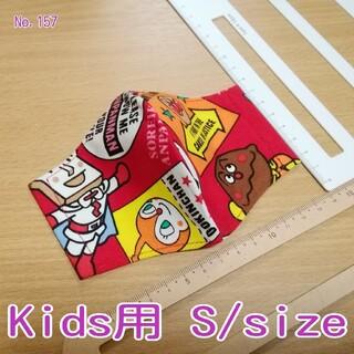 ★大特価★ No.157 ハンドメイド Kids用 S/size インナーマスク(外出用品)