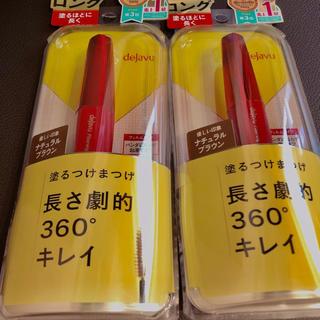 デジャヴュ(dejavu)のdejavu 塗るつけまつげ 長さ劇的 ブラウン2セット☆(マスカラ)