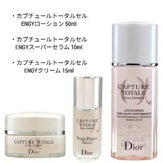 ディオール(Dior)の【Dior】ディオール カプチュール トータル セル ENGY トライアルセット(サンプル/トライアルキット)