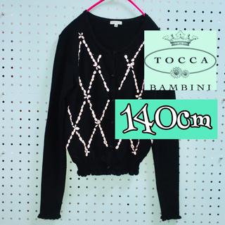 TOCCA - TOCCA  トッカ  キッズ カーディガン  サイズ140cm