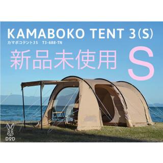 カマボコテント 3S(テント/タープ)
