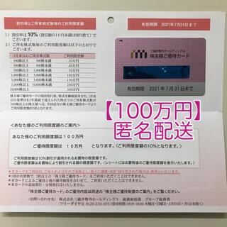 伊勢丹 - 三越伊勢丹 株主優待カード 【限度額100万円】1枚
