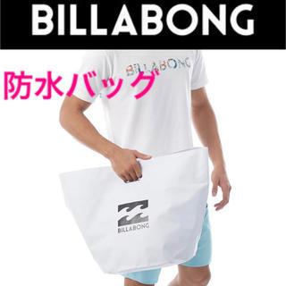ビラボン(billabong)の防水バック ビラボン BILLABONG ウエットバック ウェット 防水バケツ(サーフィン)