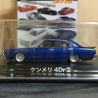 AOSHIMA - アオシマ グラチャンコレクション 第12弾 ケンメリ 4Dr