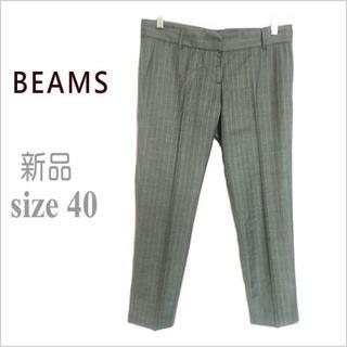 デミルクスビームス(Demi-Luxe BEAMS)の新品【Demi-Luxe BEAMS】グレーピンストライプ柄ウール混パンツ*40(その他)