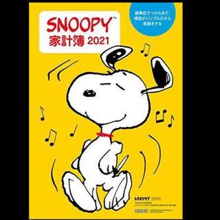スヌーピー(SNOOPY)のレタスクラブ❤付録❤(住まい/暮らし/子育て)