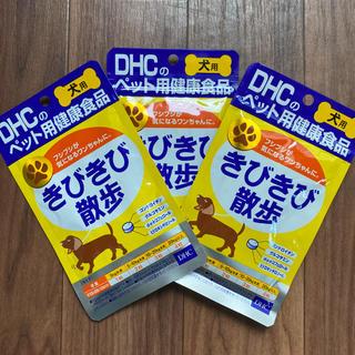 ディーエイチシー(DHC)のDHC 愛犬用 きびきび散歩 60粒 サプリ(犬)