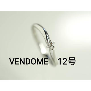 Vendome Aoyama - 質屋出品g VENDOME ヴァンドーム 天然ダイヤ リング Pt900 12号