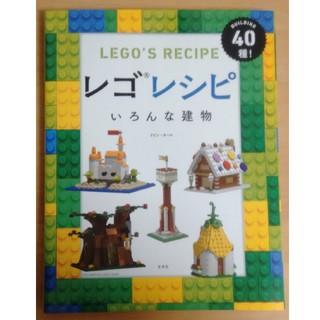 レゴレシピいろんな建物 BUILDING 40種!(趣味/スポーツ/実用)