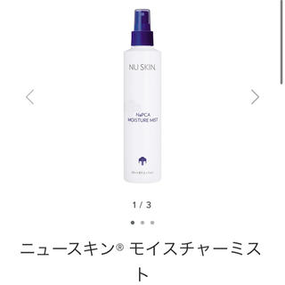 NaPCA モイスチャーミスト(化粧水/ローション)