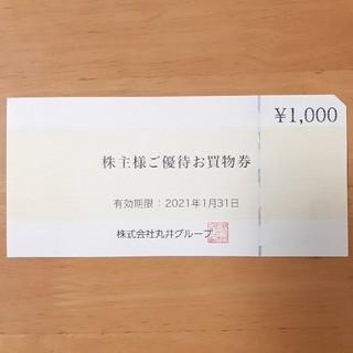 マルイ(マルイ)のマルイ 株主様ご優待お買物券 株主優待 丸井(ショッピング)
