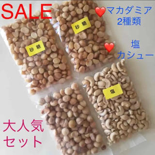 大人気セット❤️ 砂糖マカダミア2袋 ☆ 無塩マカダミア ☆ 塩カシューナッツ(菓子/デザート)