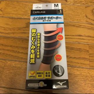 ミズノ(MIZUNO)のミズノ ふくらはぎサポーター MIZUNO 脚のむくみ(ソックス)