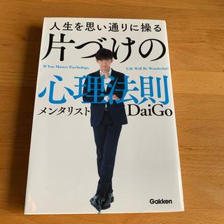 DaiGo 人生を思い通りに操る片付けの心理法則(ビジネス/経済)