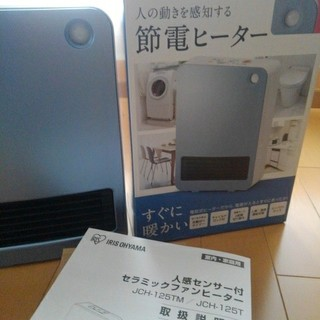 アイリスオーヤマ(アイリスオーヤマ)の人感センサー付セラミックファンヒーターJCH-125T-A(ファンヒーター)