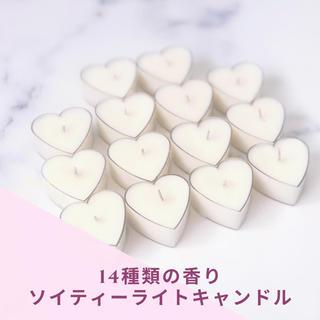 かわいいハート型★14種類の香り★新品ソイアロマティーライトキャンドルは(キャンドル)
