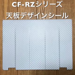 パナソニック(Panasonic)のCF-RZシリーズ用レッツノートデザインシール(その他)