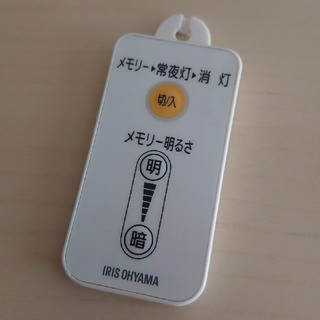 アイリスオーヤマ(アイリスオーヤマ)のML-RU1 リモコン アイリスオーヤマ(その他)
