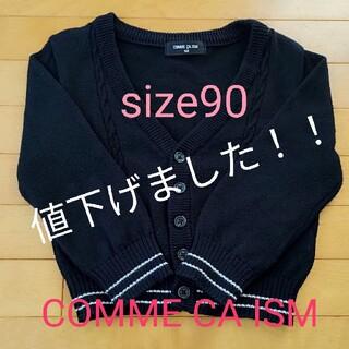 コムサイズム(COMME CA ISM)の[中古]COMME CA ISM 黒カーディガン size90(カーディガン)