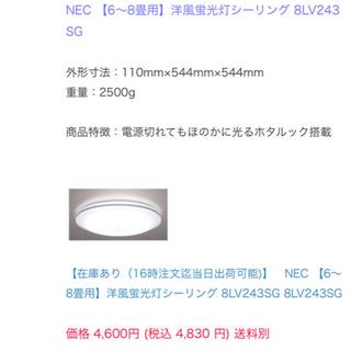 NEC - 8〜10畳用!消灯時の残光効果付き!NECシーリングライト大