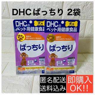 ディーエイチシー(DHC)のDHC犬用サプリ ぱっちり 2袋(犬)