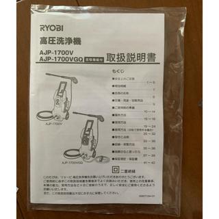 リョービ(RYOBI)の高圧洗浄機RYOBIの部品(洗車・リペア用品)
