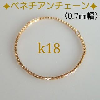 近山みち様専用 k18リング ベネチアンチェーンリング 18金 18k(リング)