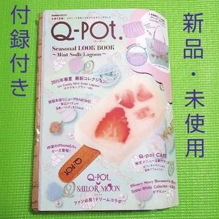 キューポット(Q-pot.)のQ-pot.●Seasonal LOOK BOOK●ムック●シェルマカロントート(トートバッグ)