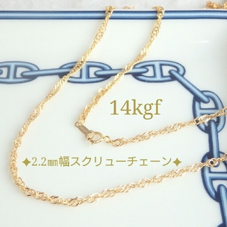みっちゃん様専用 14kgfネックレス スクリューチェーンネックレス(ネックレス)